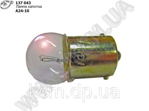 Лампа капотна А24-10