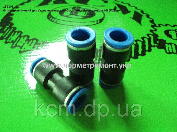 Фітинг пластиковий для з'єднання гальм. трубок, з подвійним замком ФП D=10 мм КСМ, арт. ФП D=10 мм