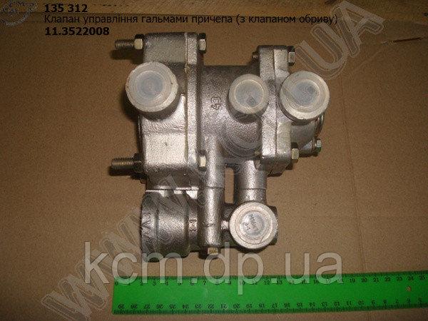 Клапан гальмівний двопровідний 11.3522008 (ан. 64221, з клапаном обриву)