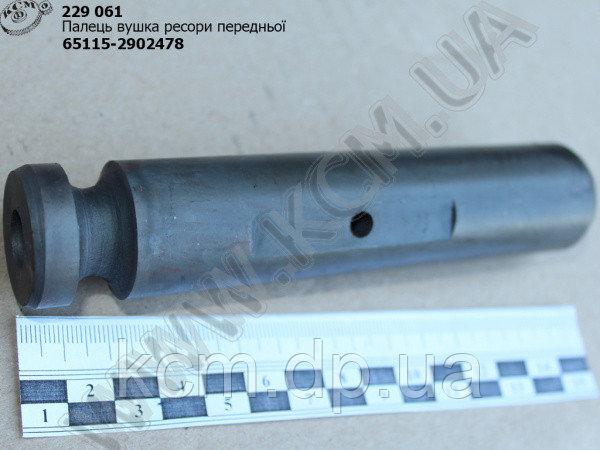 Палець вушка ресори перед. 65115-2902478, арт. 65115-2902478