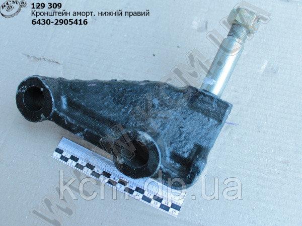 Кронштейн амортизатора нижн. прав. 6430-2905416 МАЗ, арт. 6430-2905416