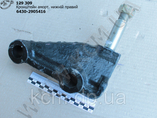 Кронштейн амортизатора нижн. прав. 6430-2905416 МАЗ