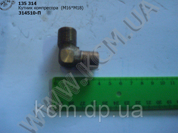 Кутник компресора 314510-П (М16*М18)