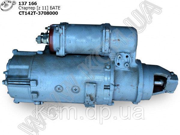 Стартер СТ142Т-3708000 (z 11) БАТЕ