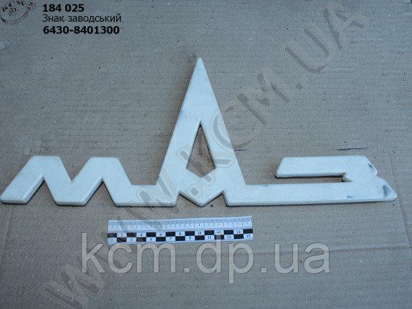 Знак заводський 6430-8401300, арт. 6430-8401300