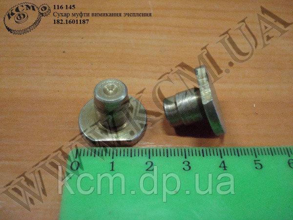 Сухар муфти вимикання зчеплення 182.1601187