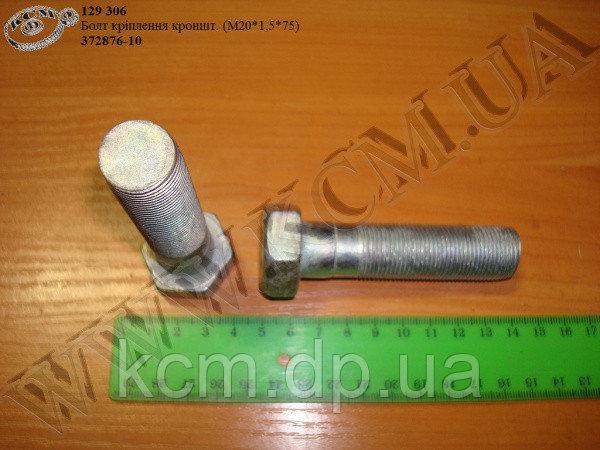 Болт кронштейна 372876-10 (М20*1,5*75) МАЗ, арт. 372876-10