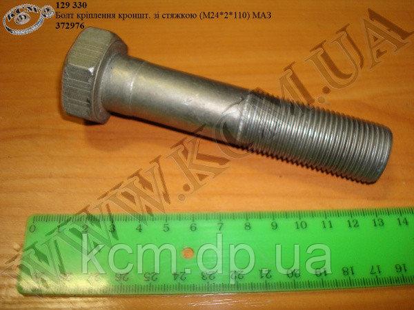 Болт кронштейна зі стяжкою 372976 (М24*2*110) МАЗ