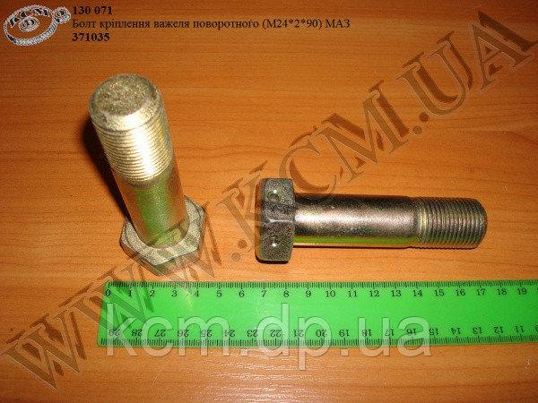 Болт важеля поворотного 371035 (М24*2*90) МАЗ