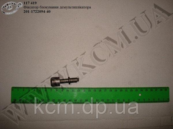 Фіксатор блокування демультиплікатора 201.1722094-40, арт. 201.1722094-40