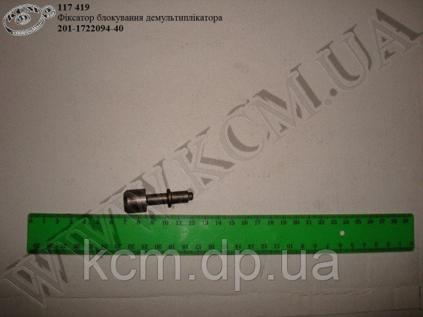 Фіксатор блокування демультиплікатора 201.1722094-40