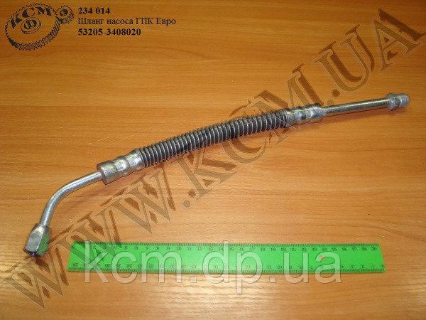 Шланг насоса ГПК 53205-3408020 Евро