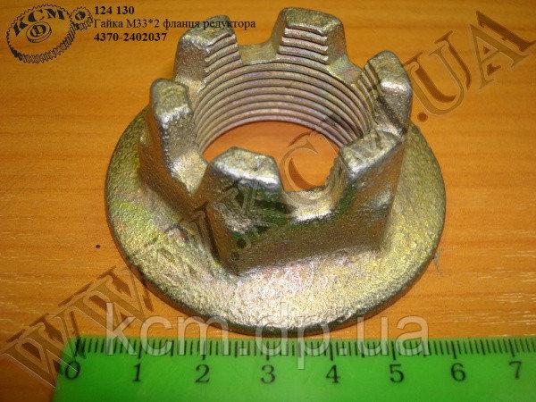 Гайка фланця редуктора 4370-2402037 (М33*2) БААЗ
