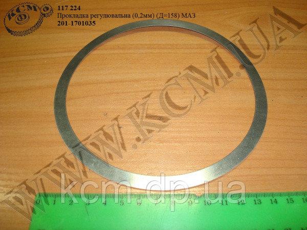 Прокладка регулювальна 201.1701035 (0,2мм*158) МАЗ