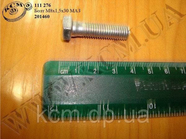 Болт 201460 (М8*1,5*30) МАЗ