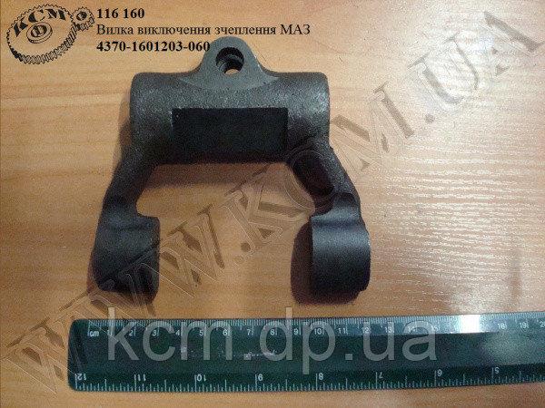 Вилка вимикання зчеплення 4370-1601203-060 МАЗ