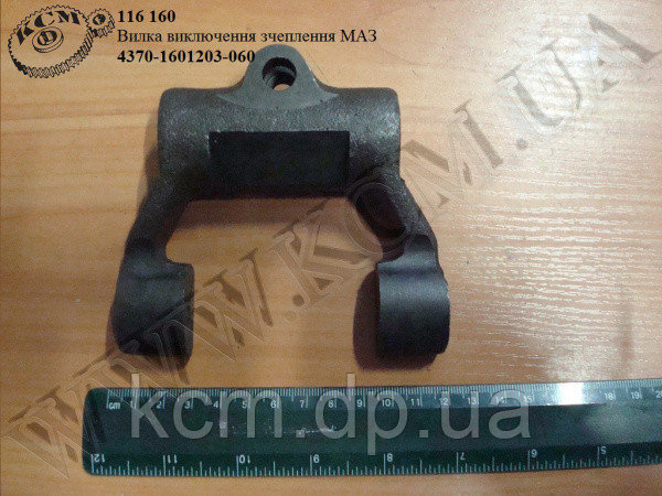 Вилка вимикання зчеплення 4370-1601203-060 МАЗ, арт. 4370-1601203-060
