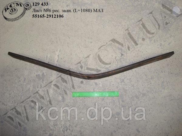 Лист 6 ресори задн. 55165-2912106 (L=1080) МАЗ, арт. 55165-2912106