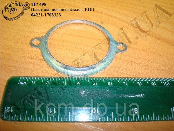 Пластина пильника важиля КПП 64221-1703323 МАЗ