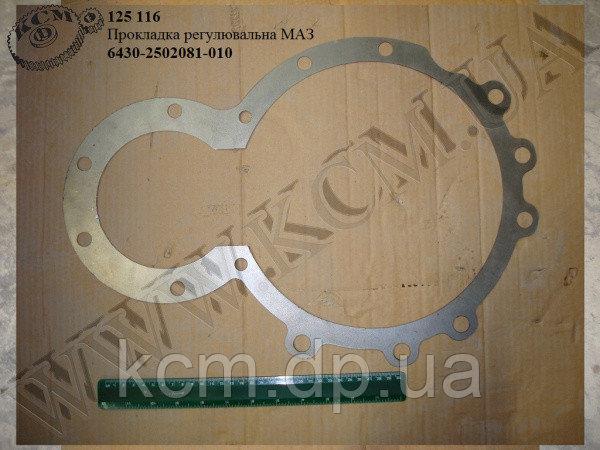 Прокладка регулювальна 6430-2502081-010 МАЗ, арт. 6430-2502081-010