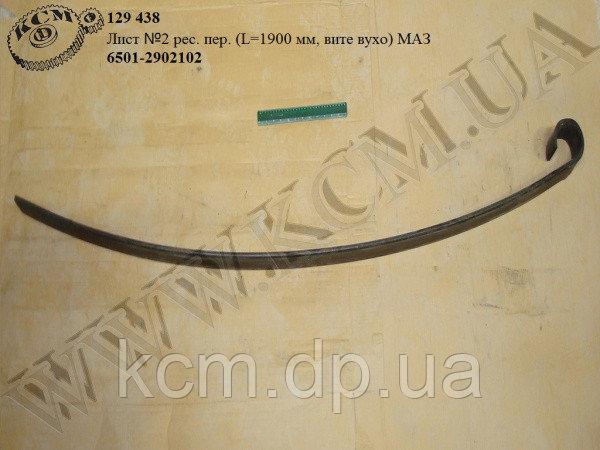 Лист 2 ресори перед. 6501-2902102 (L=1900, вите вухо) МАЗ, арт. 6501-2902102