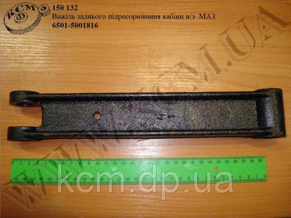 Важіль підресорювання кабіни задн. н/з 6501-5001816 МАЗ, арт. 6501-5001816