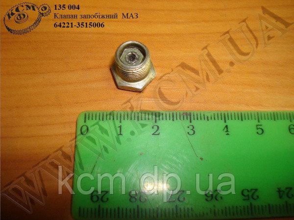 Клапан запобіжний 64221-3515006 МАЗ