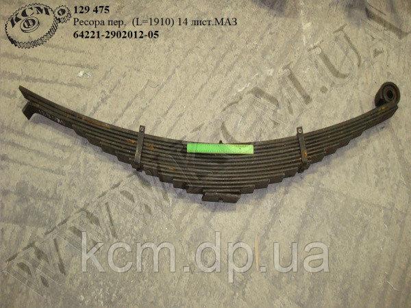 Ресора пер. 64221-2902012-05 (L=1910, 14 лист., вите вухо) МАЗ, арт. 64221-2902012-05