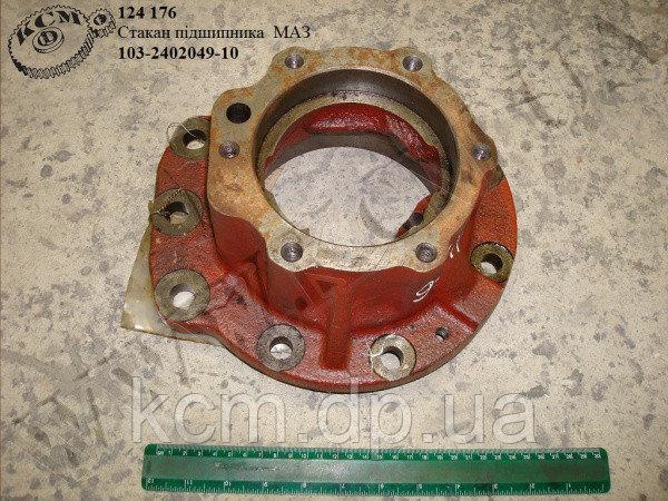 Стакан підшипника 103-2402049-10 МАЗ, арт. 103-2402049-10
