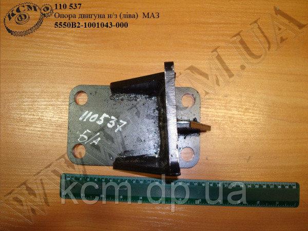 Опора двигуна лів. н/з 5550В2-1001043-000 МАЗ, арт. 5550В2-1001043-000