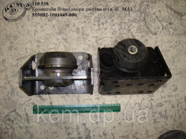 Кронштейн двигуна н/з в зб. 5550В2-1001049-000 МАЗ, арт. 5550В2-1001049-000