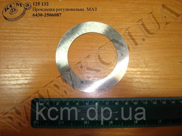 Прокладка регулювальна 6430-2506087 МАЗ