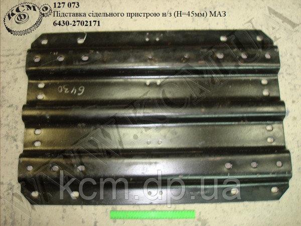 Підставка пристрою сідельного н/з 6430-2702171 (Н=45) МАЗ, арт. 6430-2702171