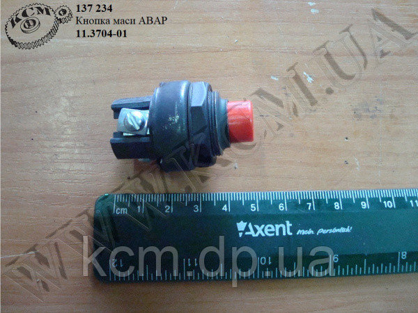 Кнопка маси 11.3704-01 АВАР, арт. 11.3704-01