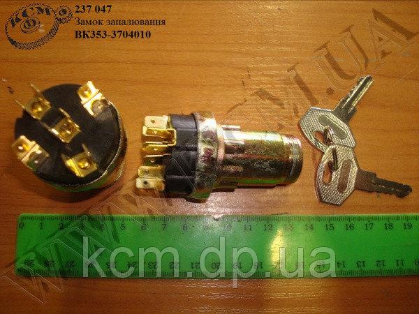 Замок запалювання ВК353-3704010, арт. ВК353-3704010