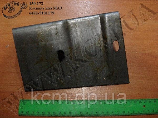 Косинка лів. 6422-5101179 МАЗ