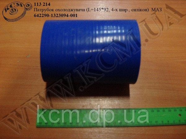 Патрубок охолоджувача 642290-1323094-001 (L=145, D=92*102, 4-х шар., силікон) КСМ