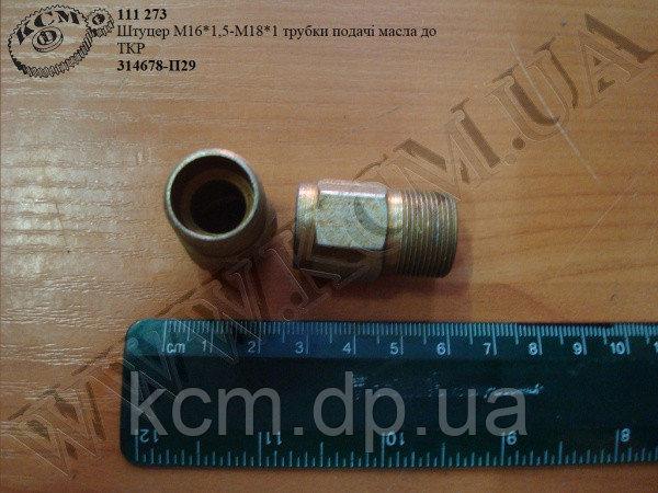 Штуцер М16*1,5-М18*1 трубки подачі масла до ТКР 314678-П29, арт. 314678-П29