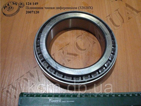 Підшипник чашки диференціала 2007120 (32020Х), арт. 2007120