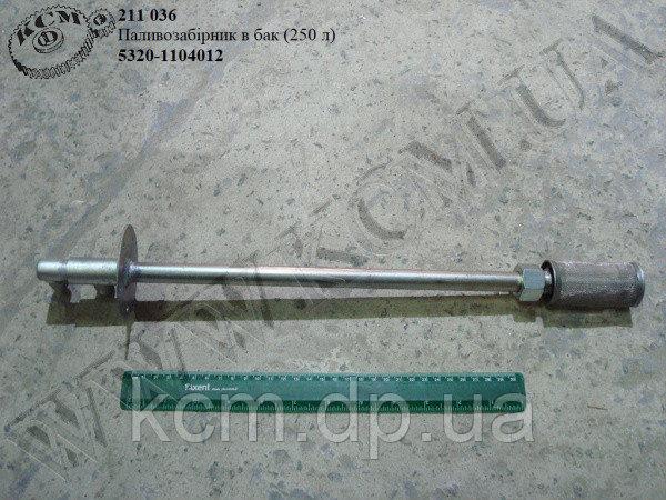 Паливозабірник в бак 5320-1104012 (250 л)