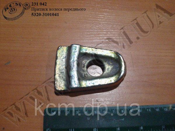 Притиск колеса переднього 5320-3101041, арт. 5320-3101041