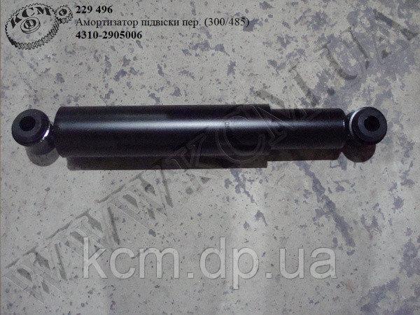 Амортизатор підвіски перед. 4310-2905006 (300/485), арт. 4310-2905006