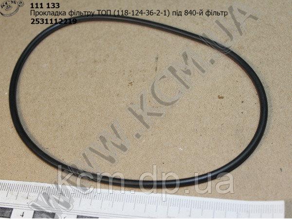 Прокладка фільтра ТОП 253112219 (118-124-36-2-1, під 840-й фільтр)