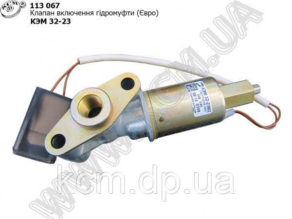 Клапан включення гідромуфти КЕМ 32-23 ZTD, арт. КЕМ 32-23