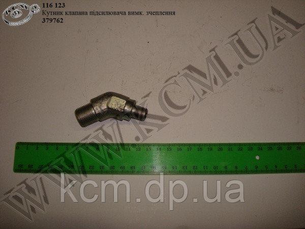 Кутник клапана підсилювача вимикання зчеплення 379762 (М20*М14*1,5) МАЗ, арт. 379762