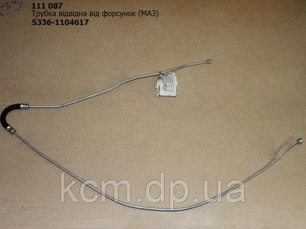 Трубка відвідна від форсунок 5336-1104617 МАЗ