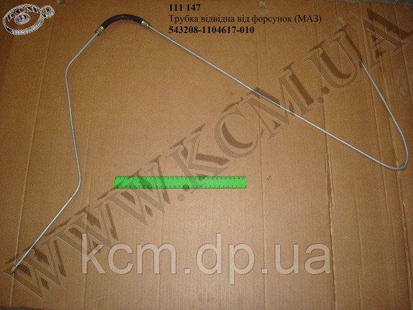 Трубка відвідна від форсунок 543208-1104617-010 МАЗ, арт. 543208-1104617-010