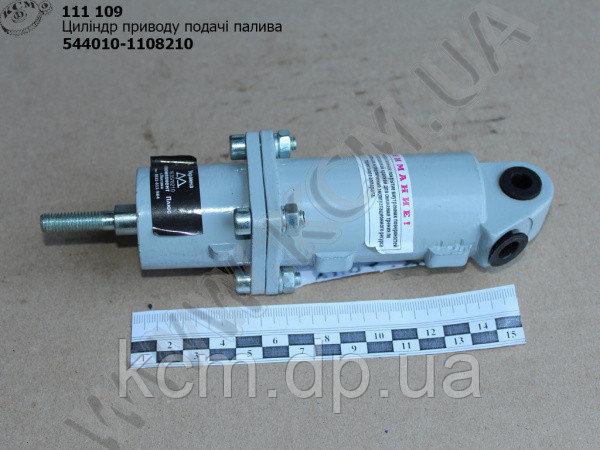 Циліндр приводу подачі палива 544010-1108210, арт. 544010-1108210
