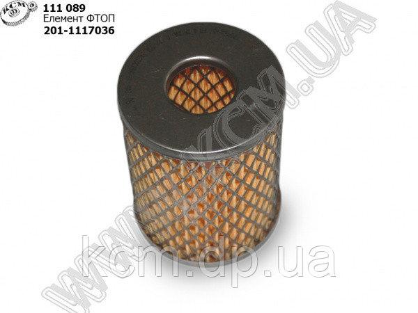 Елемент ФТОП 201-1117040, арт. 201-1117040