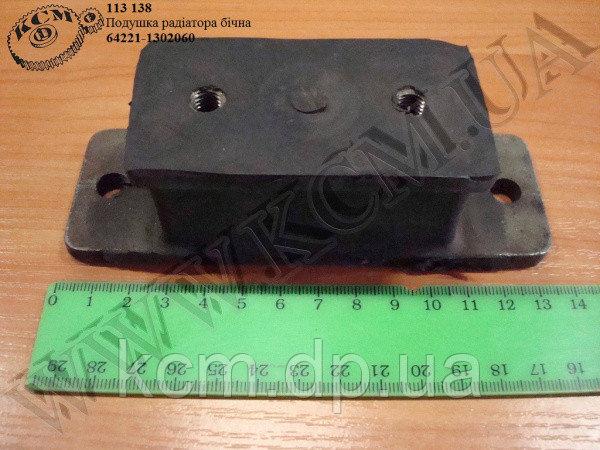 Подушка радіатора бічна 64221-1302060, арт. 64221-1302060